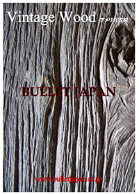 Steam Dry Wood (高熱乾燥処理材)