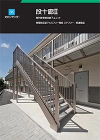 屋外鉄骨階段廊下ユニット【段十廊Ⅱ】
