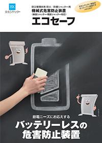 防災管理併用 防火/防煙シャッター用機械式危害防止装置【エコセーフ】