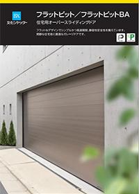 住宅用オーバースライディングドア【フラットピット/フラットピットBA 】