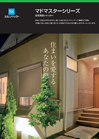 住宅用窓シャッター「マドマスターシリーズ」