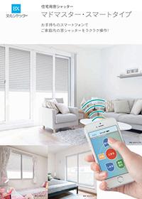 住宅用窓シャッター「マドマスター・スマートタイプ」