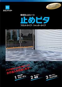簡易型止水シート(シャッタータイプ)【止めピタ】