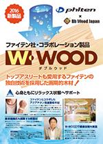 W・WOOD【ダブルウッド】