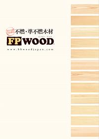不燃無垢木材ハイブリットタイプ【FPWOOD】