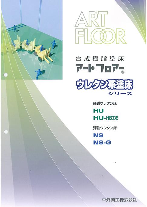 アートフロアー® ウレタン系塗床シリーズ