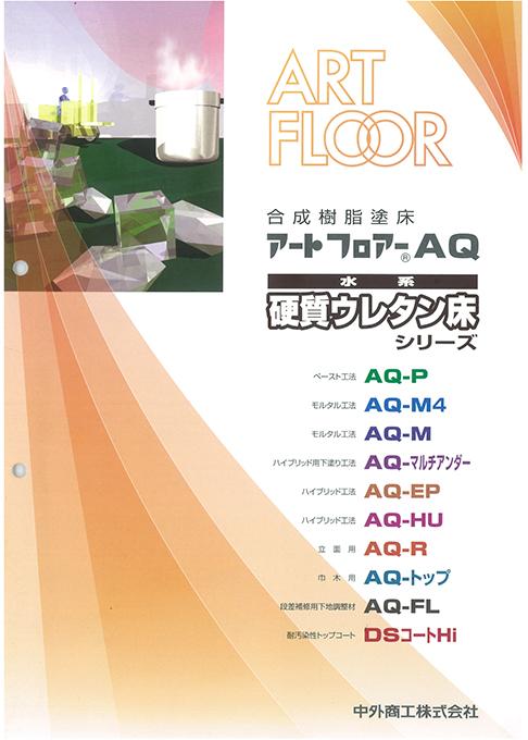 アートフロアー® 水系硬質ウレタン系床シリーズ【AQ-M4(モルタル工法)】
