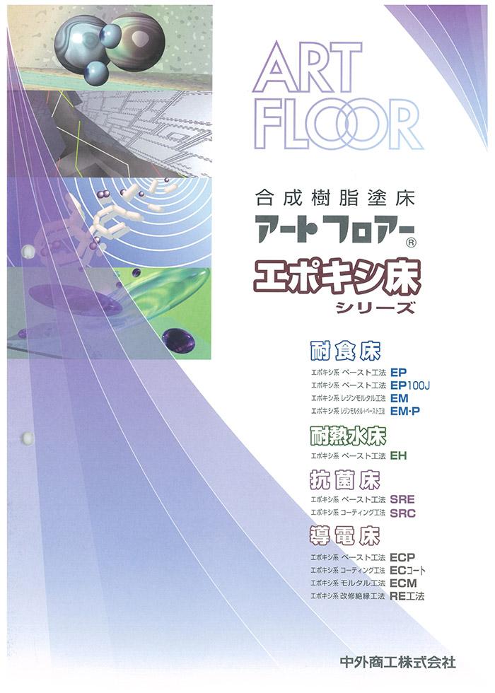 合成樹脂塗料 アートフロアー®  エポキシ系塗床シリーズ
