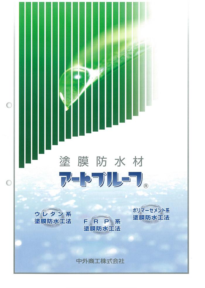 FRP系塗膜防水材 アートプルーフ® FR