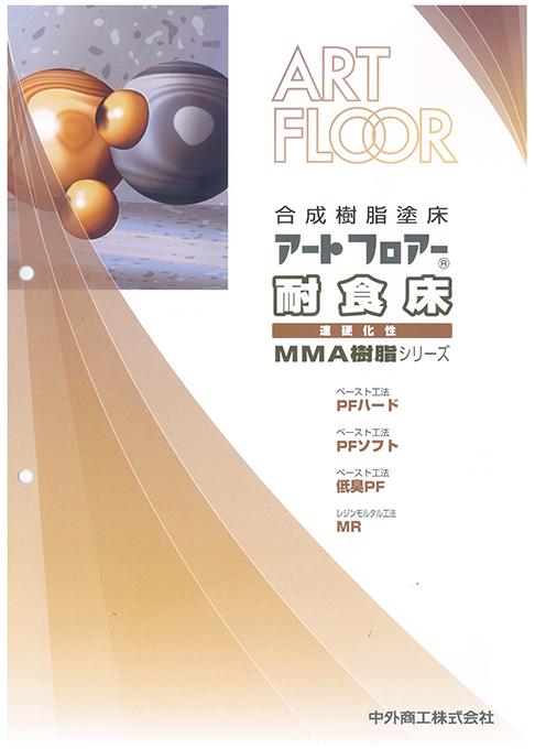 アートフロアー® 耐食床 MMA樹脂シリーズ