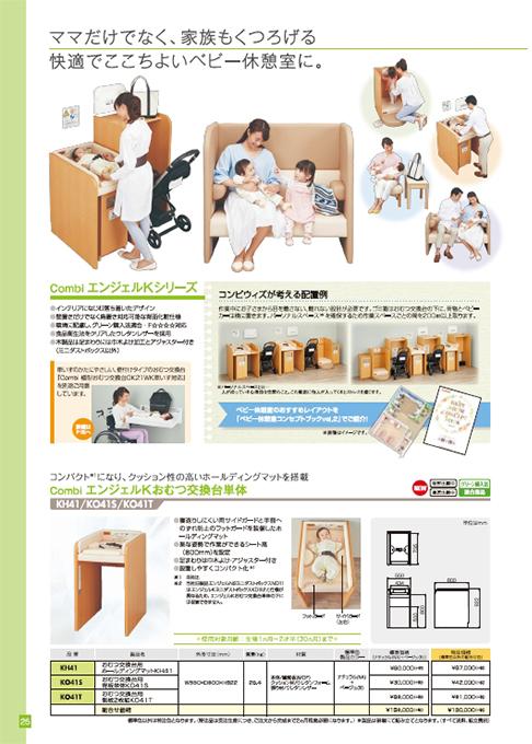 【休憩室什器】Combi エンジェルKシリーズ
