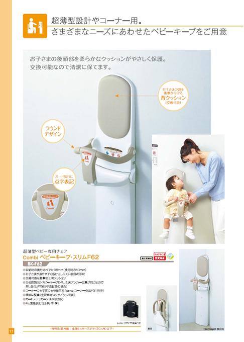 【トイレ用設備】Combi ベビーキープ・スリムF62