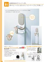 【トイレ用設備】Combi チェンジングボードCB13