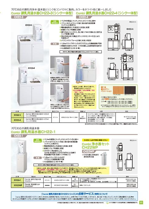 Combi 調乳用温水器CH22 シリーズ