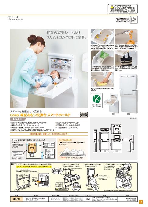 【トイレ用設備】Combi 縦型おむつ交換台スマートホールド