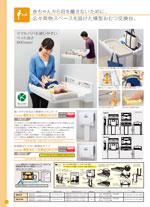 【トイレ用設備】Combi 横型おむつ交換台OK21F