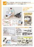 【トイレ用設備】Combi ユニバーサルシート横型US41
