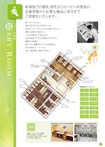 【休憩室什器】Combi エンジェルNS シートシリーズ
