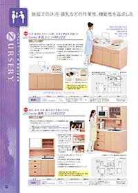 【保育施設向け設備】Combi コンパクト沐浴ユニットMU31