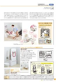 【トイレ用設備】Combi ユニバーサルシート縦型 US13
