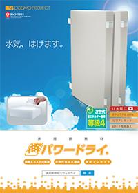 パワードライ®【床用断熱材】