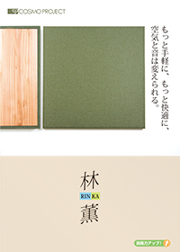 林薫-RINKA-