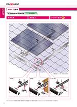 瓦屋根用太陽光架台 支持部材 【支持金具】