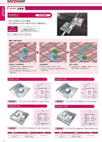 瓦屋根用太陽光架台_支持部材【支持瓦Ⅱ】