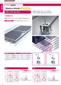 立平屋根用ホールレス太陽光架台 【DTシリーズ】