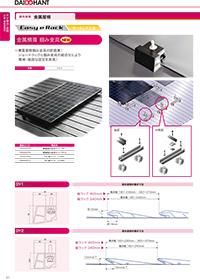 横葺屋根用ホールレス太陽光架台 【DYシリーズ】