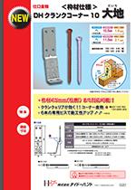 DH クランクコーナー10 大地 【枠材仕様】