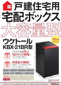 ウケトールKBX-21BR型【戸建て住宅用宅配ボックス】