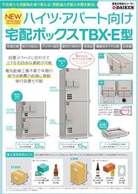 ハイツ・アパート向け宅配ボックス【TBX-E型】