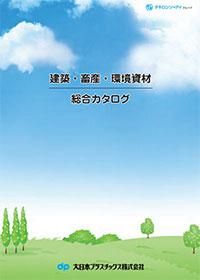 断熱資材【ポリカダンナミ®】