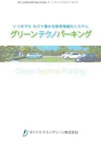 駐車場緑化システム「グリーンテクノパーキング」