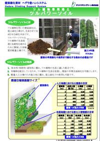 つる植物専用培土「ツルパワーソイル」