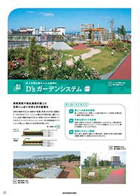 屋上緑化【D
