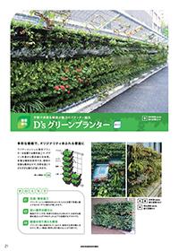 壁面緑化【D