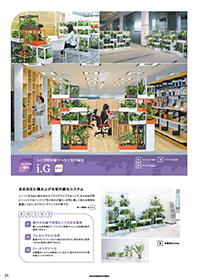 ファニチャー緑化【i.G】