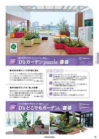 ファニチャー緑化【D