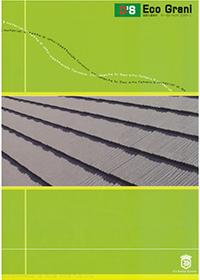ストーンチップ鋼板屋根材暮らしに彩りを添える【ディーズ エコグラーニ】