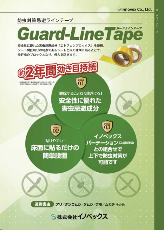 防虫対策忌避ラインテープ「ガードラインテープ」