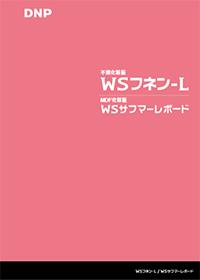 WSフネン-L(不燃オレフィン化粧板)