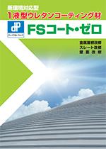 新環境対応型1液性ウレタンコーティング材【FSコート・ゼロ】