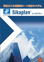 塩ビシート防水システム 【シーカプラン】