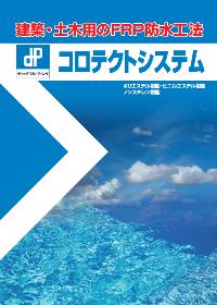 木造住宅ベランダ防水工法 【コロテクトシステム】