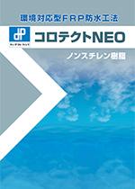 環境対応型FRP防水工法コロテクトNEO (ノンスチレン樹脂)