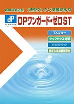 1液型ウレタン塗膜防水材 【DPワンガード・ゼロ(ST)】