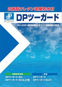 2液型ウレタン塗膜防水材 【DPツーガード・ゼロ】