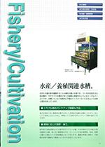 水産/養殖関連水槽【アクアカルチャー】